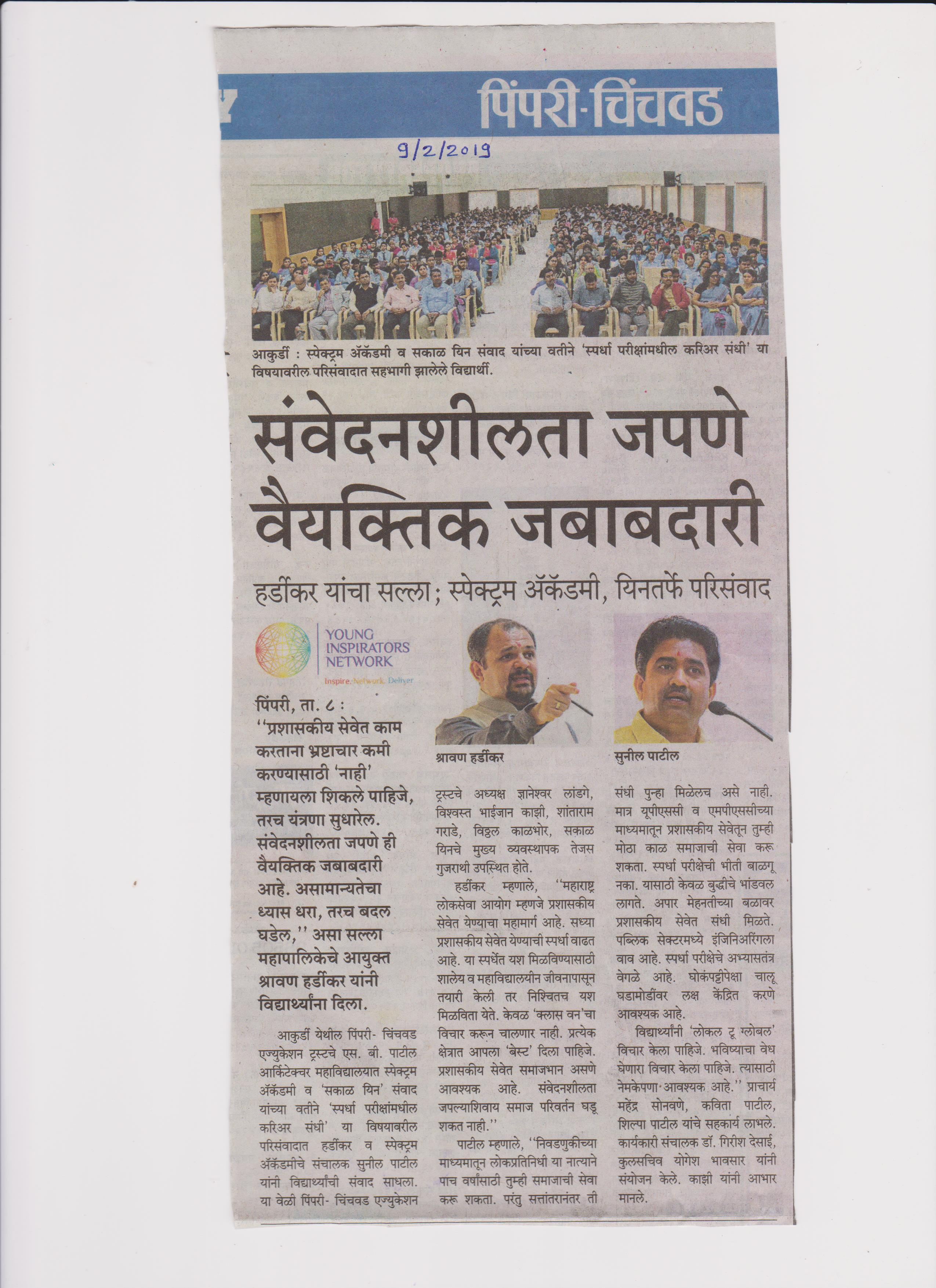 sb patil college of architecture & design is organized the various technical & cultural events for their students helps them to improve their skills